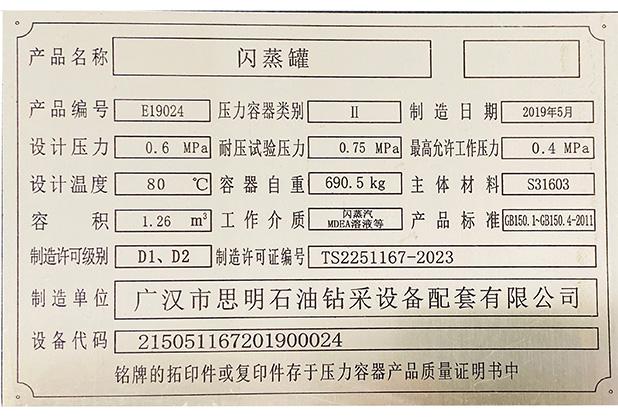 四川铭牌定制