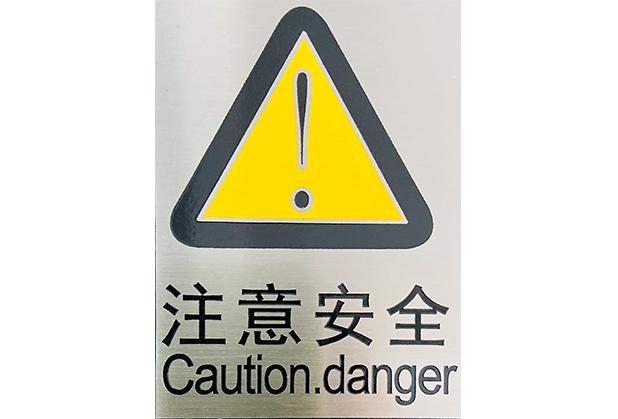 四川公路标牌