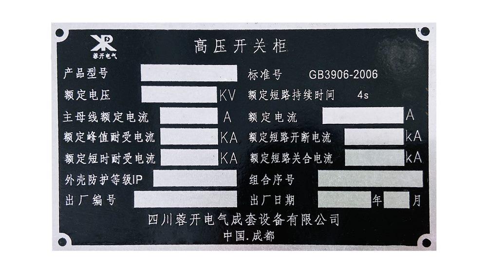 上海腐刻铭牌定制