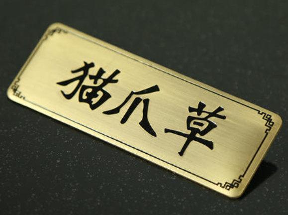 四川金属铭牌