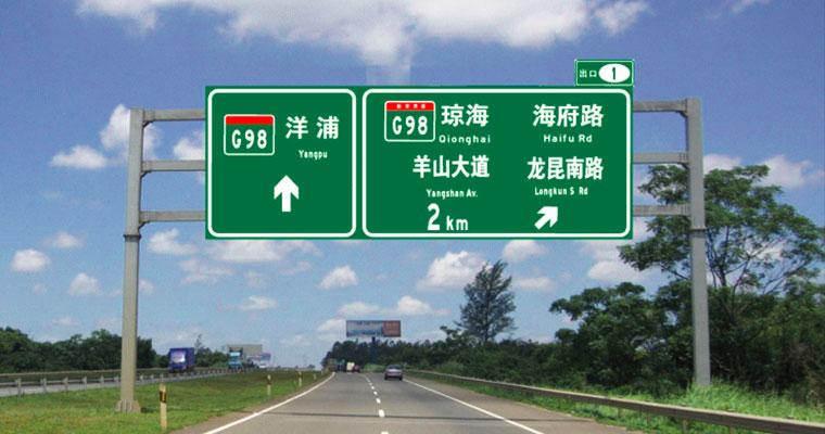 四川公路标志标牌立杆安装原则