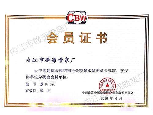 会员证书2016