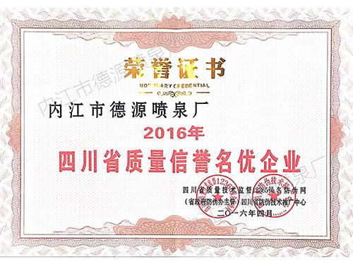 荣誉证书2016