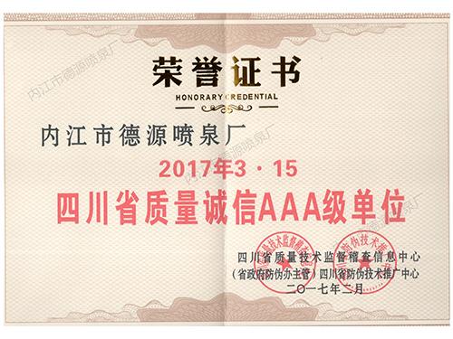 荣誉证书2017