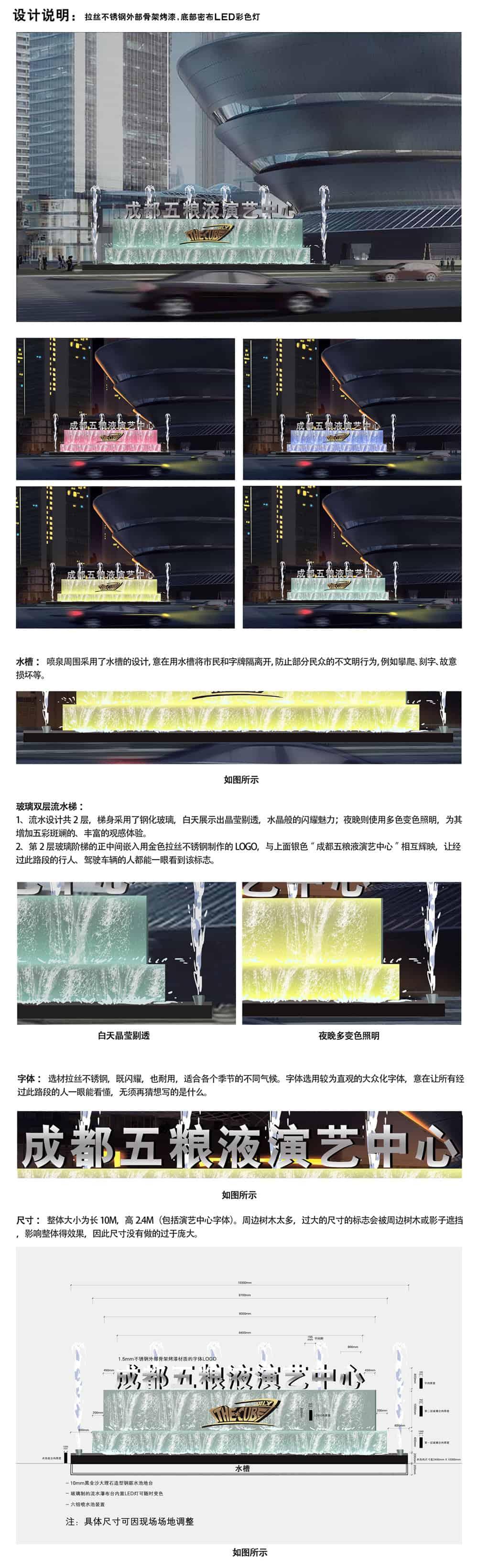 成都五粮液演艺中心入口喷泉