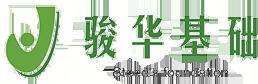 四川駿華地基基礎工程有限公司