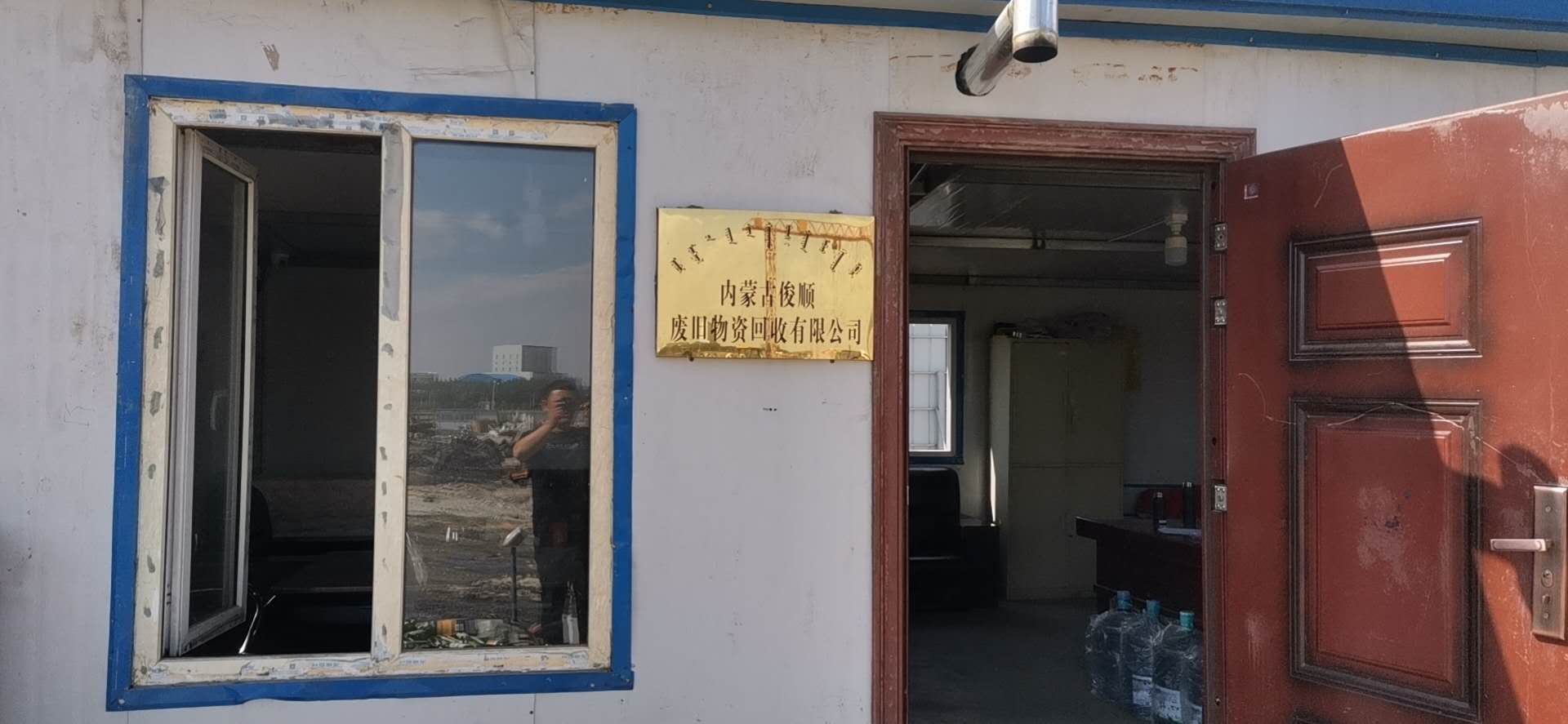 内蒙古废旧物资必威体育betway360环境照