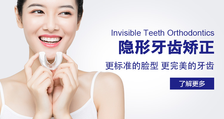 佩戴隐形矫正牙套日常需要注意的四大细节问题