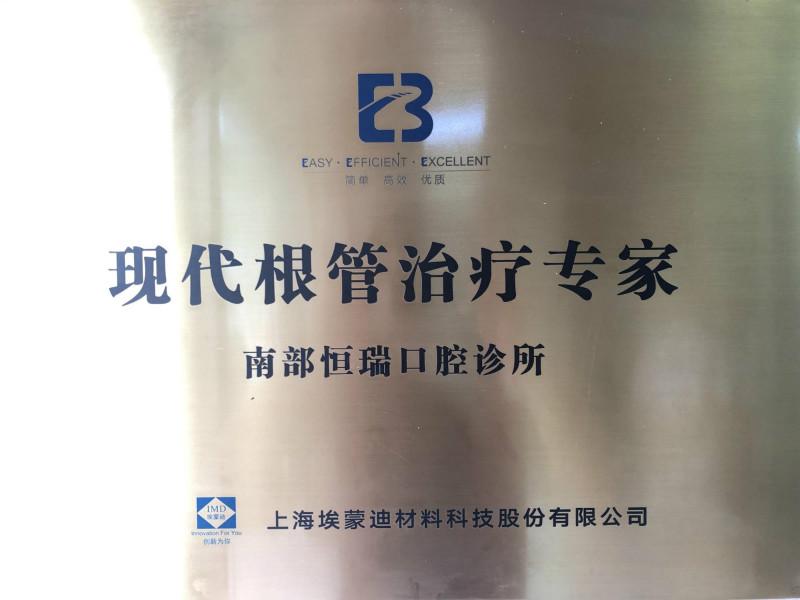 南部恒瑞口腔诊所