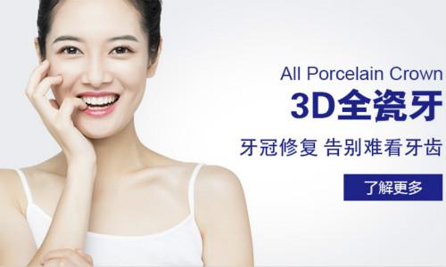 3D全瓷牙优势