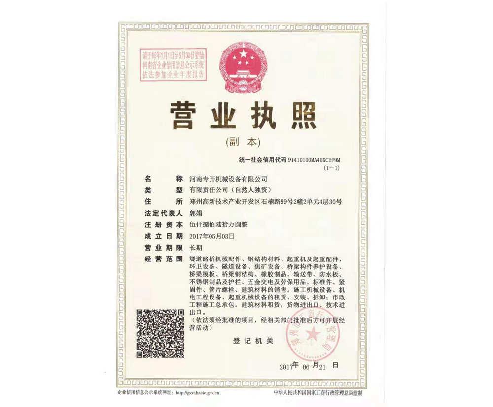 河南专开机械设备营业执照