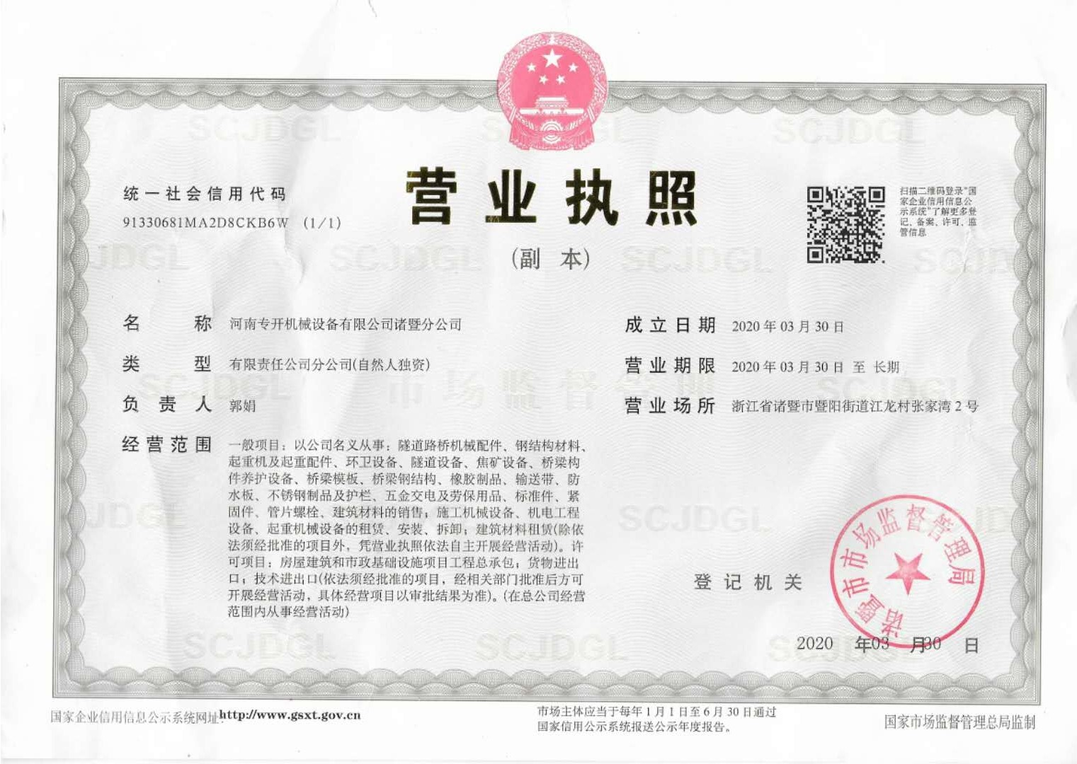 河南专开机械设备有限公司诸暨分公司营业执照