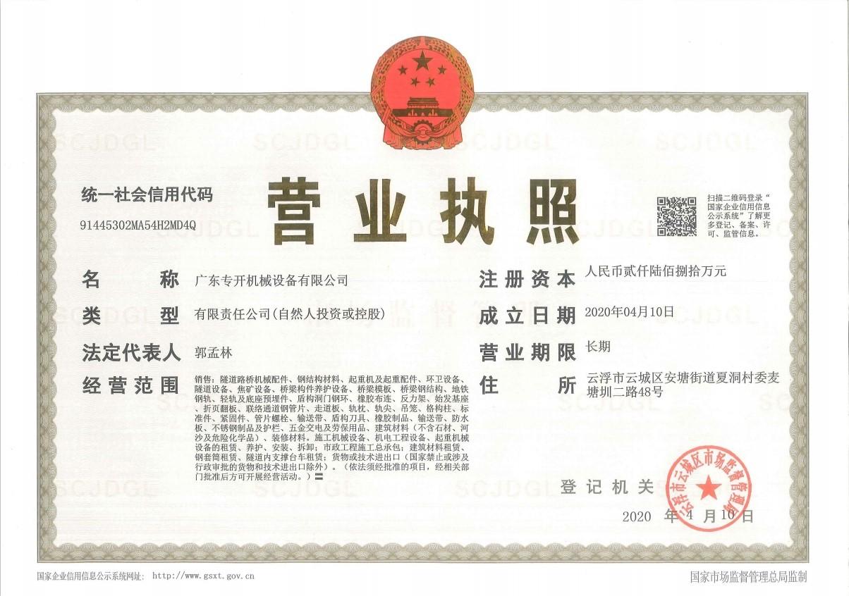 广东专开机械设备有限公司营业执照