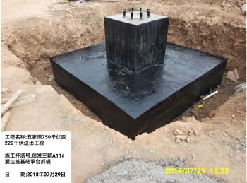 旭尚鸿承建的五家渠光伏改造项目塔基础工程成果展示