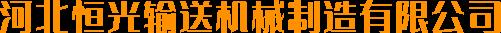 河北恒光輸送機械制造有限公司