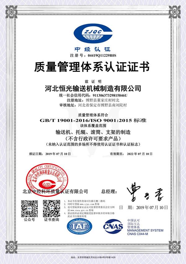河北恒光輸送機械ISO認證