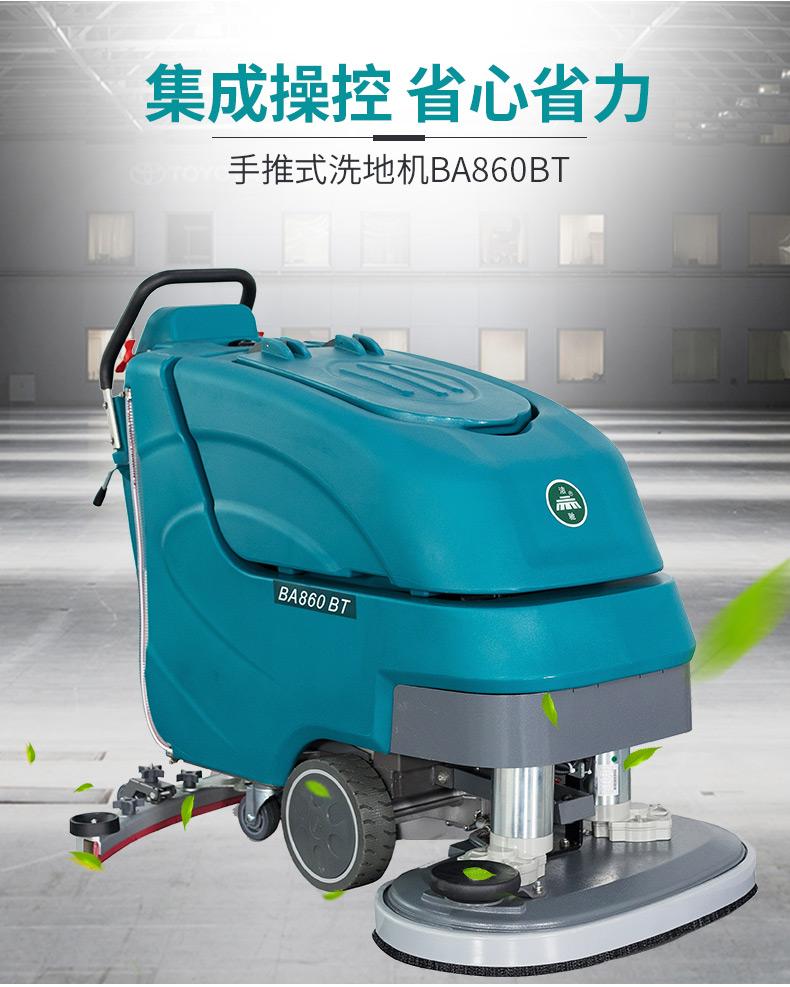 四川清洁设备-BA860BT洗地机