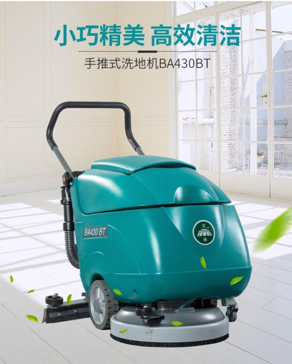 四川洗地机-BA430BT洗地机