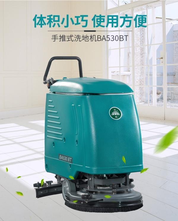 四川手推式洗地机-BA530BT洗地机