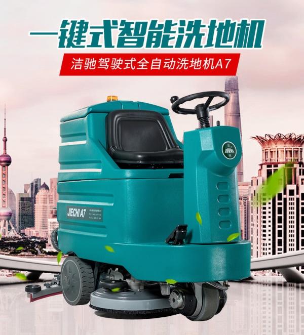 成都手推式洗地机-A7洗地机