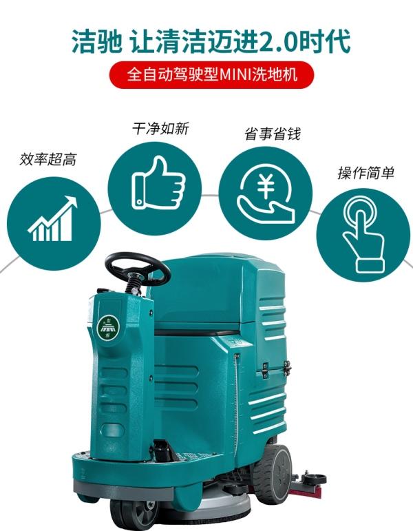 成都清洁设备-A5洗地机