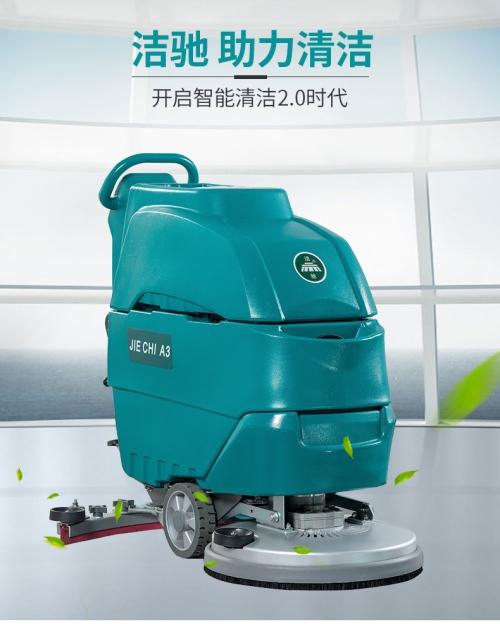 成都洗地机-A3洗地机