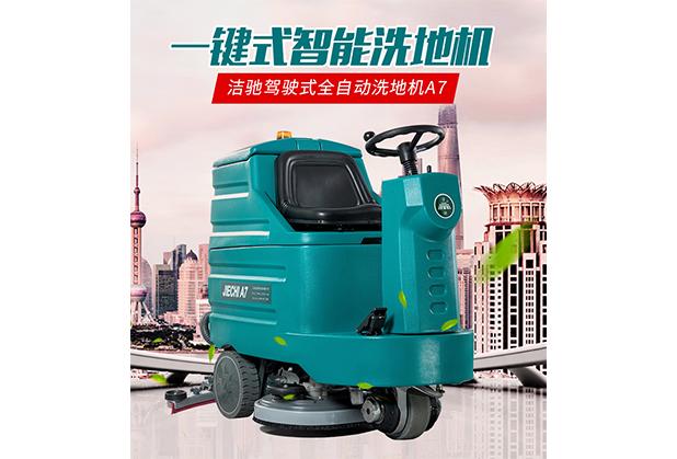怎么了解成都驾驶式洗地机?遇到的问题奉上解决办法