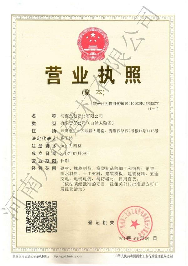 八创建材公司营业执照