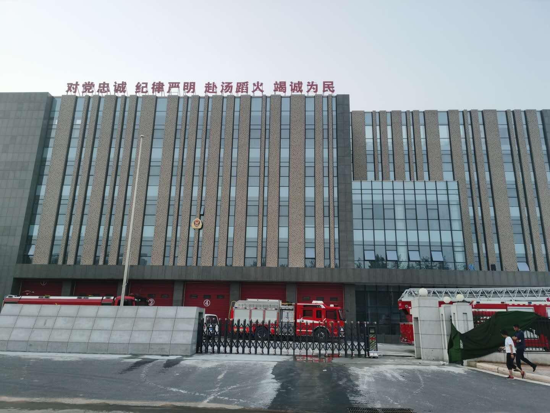 郑州第八消防站
