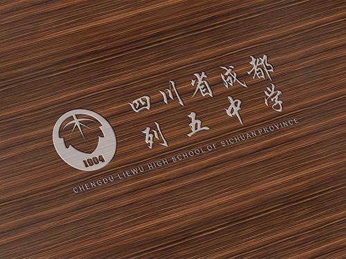 四川省成都列五中学校园导视系统设计及制作