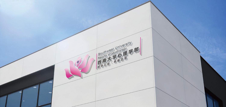 西南大学VI系统设计