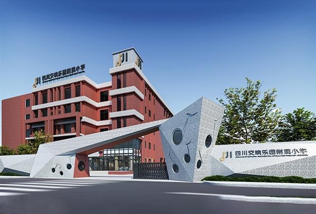 成都学校建筑设计