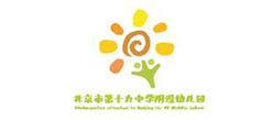 合作客户:北京市第十九中学附设幼儿园
