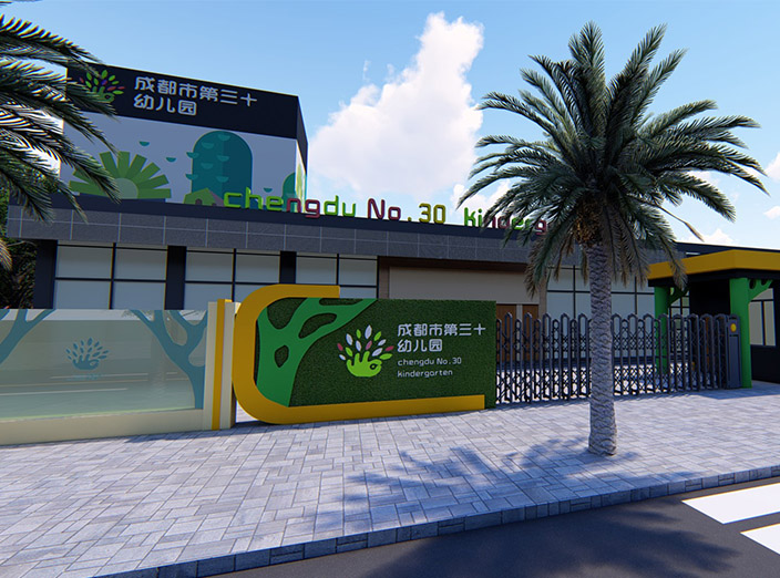 成都市第三十幼儿园VI设计