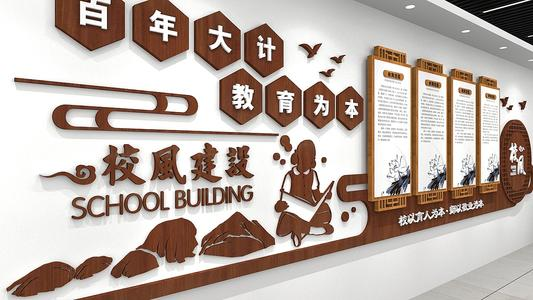 成都校园文化建设