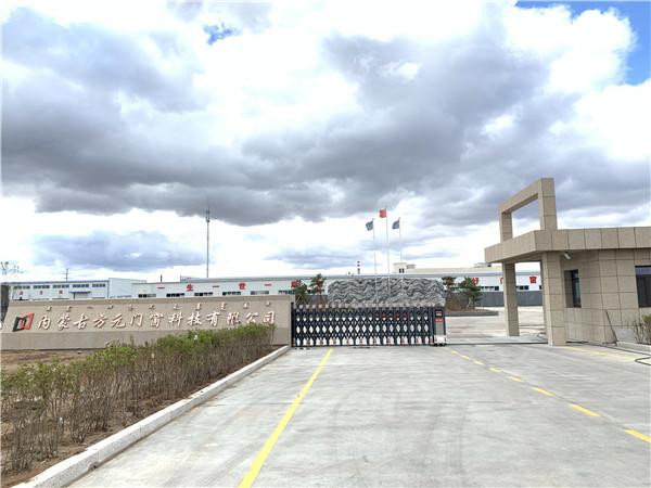 内蒙古方元门窗科技有限公司厂区