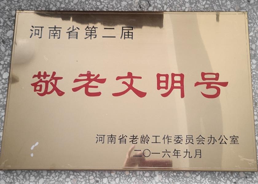 河南敬老文明号