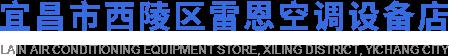 宜昌市西陵区雷恩空调设备店