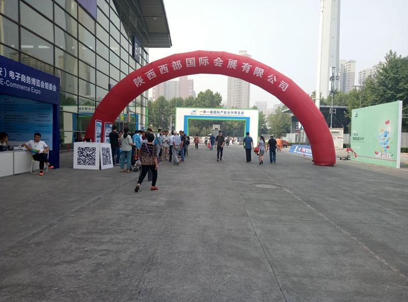 一帶一路國際產能合作博覽會