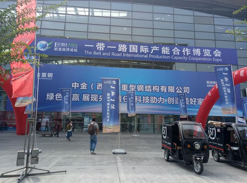 草莓视频app污应用下载機電參加國際產能合作博覽會展示圖