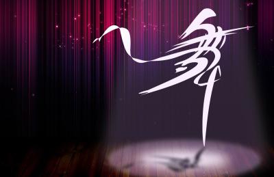 舞蹈专业发展