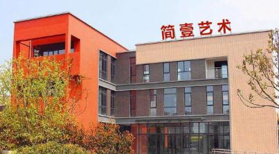 寧夏簡壹藝術教育機構