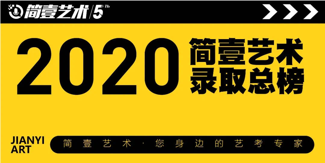 重磅来袭 | 简壹2020艺考战绩(录取)总榜