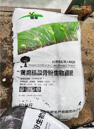 内蒙古田润有机肥有限公司