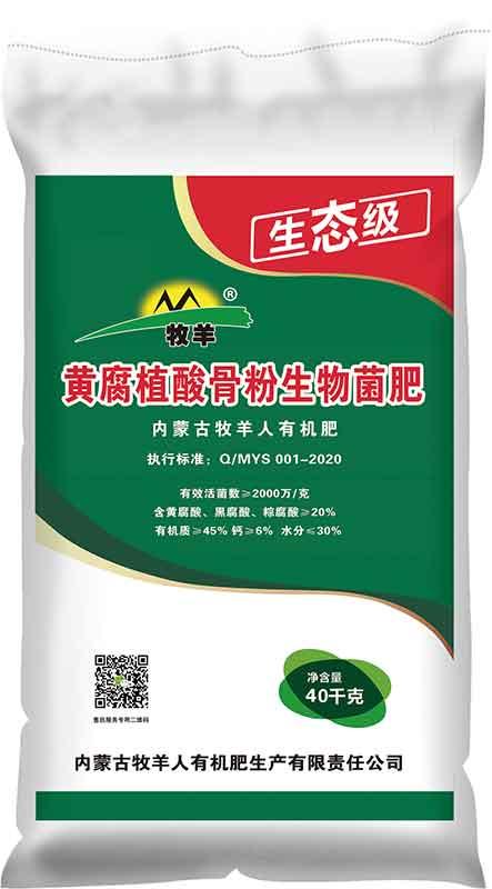 内蒙黄腐植酸粉状