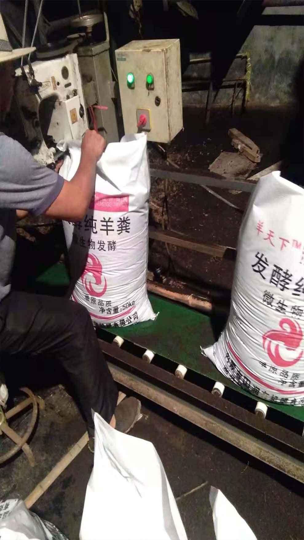 内蒙羊粪有机肥生产线