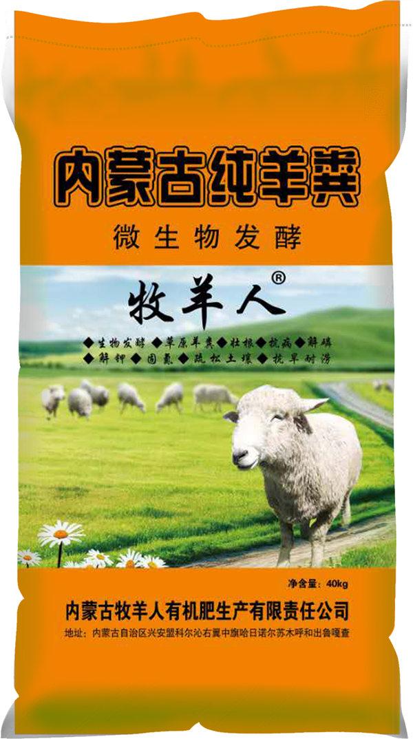 河南发酵羊粪供应