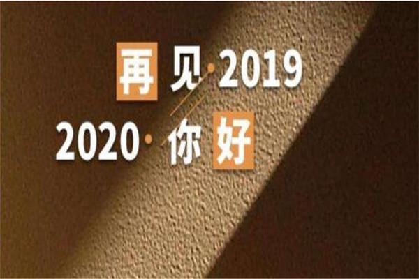 留恋2019,憧憬2020