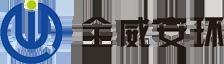 四川全威安环科技有限公司