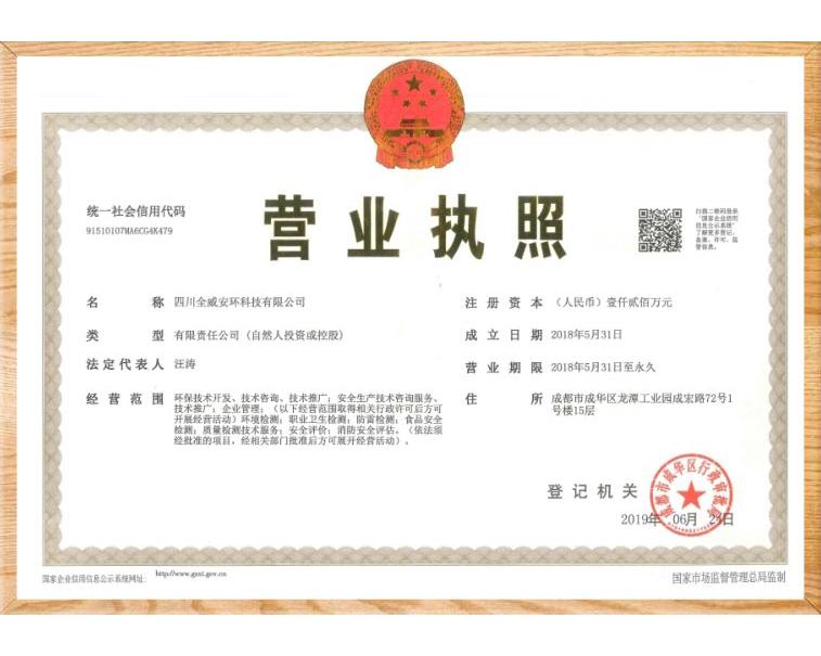 四川全威安坏科技有限公司营业执照